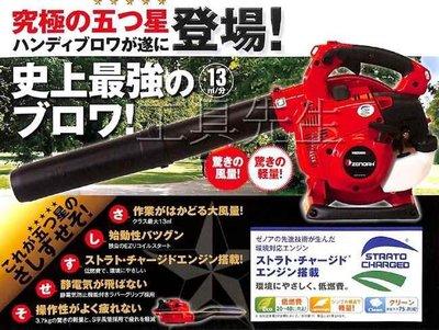 含稅價/HBZ260EZ【工具先生】【日本製造】日本全能 ZENOAH (小松) 引擎 吹葉機 吹風機 吹塵 免運