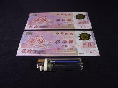 鄉親@文化~~早期懹舊收藏~台灣銀行~台鈔新台幣發行五十週年塑膠鈔~PS~l張帶3