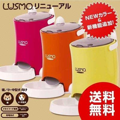 貓犬容器#日本LUSMO寵物貓犬狗狗自動定時餵食器食品乾燥容器1kg公斤幼小型犬出k門旅遊好幫手