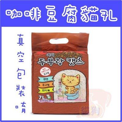 **貓狗大王**韓國豆腐貓豆腐貓砂-咖啡----7L