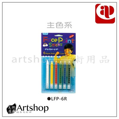 【Artshop美術用品】AP 人體彩繪顏料 推桿式 (6色) 主色系
