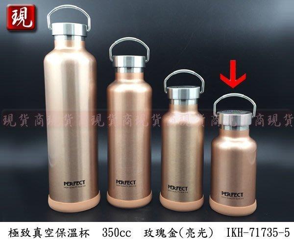 【現貨商】原廠 PERFECT 316不鏽鋼 真空保溫杯 350cc IKH-71735-5 玫瑰金色 另有其他尺寸