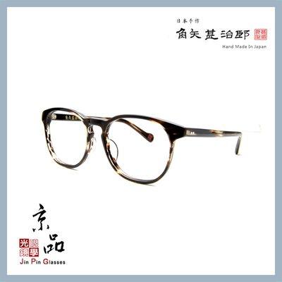 【角矢甚治郎】雅系列 漱石 C3 茶沙沙 賽璐珞 日本手工框 2019限定 JPG 京品眼鏡