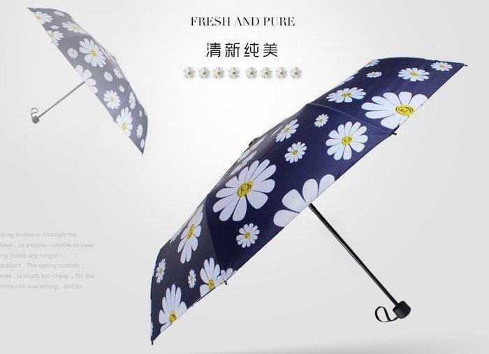 一百元起標~韓版創意時尚小雛菊晴雨傘, 三折防曬黑膠防紫外線遮陽傘