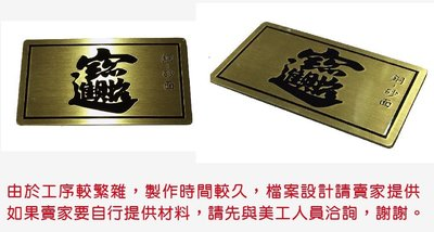 客製 訂製 蝕刻牌 腐蝕牌 銜牌 不鏽鋼金屬牌 大型金屬牌 金屬腐蝕招牌 請來洽詢 -銅板-砂面上色(凹)
