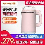 豆漿機Joyoung/九陽 DJ13E-C1九陽破壁免過濾豆漿機小型家用全自動多功