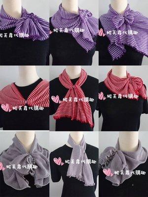 ➿妮芙露Nefful➿ 負離子 妮美龍 圍巾 1/4風采圍巾