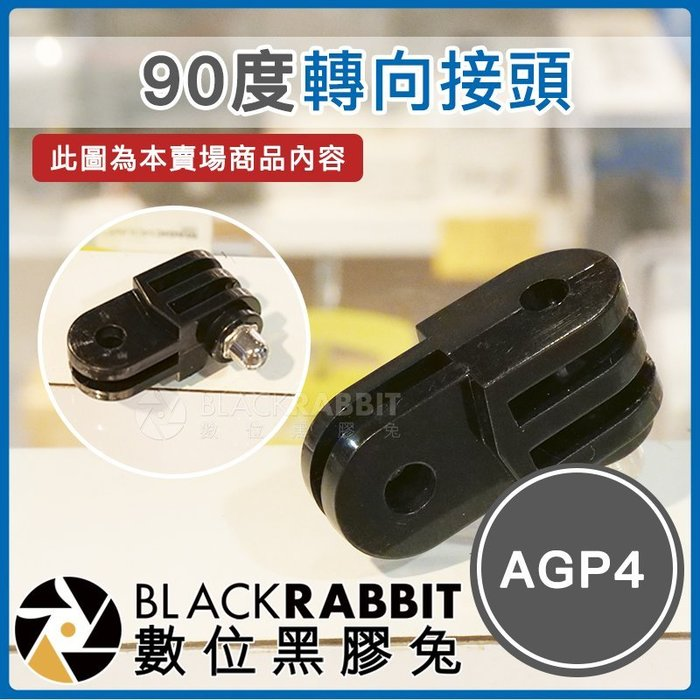 數位黑膠兔【 AGP4 90度轉向接頭 】 Osmo Action GoPro 運動相機 轉接頭 直角 支架 副廠 配件