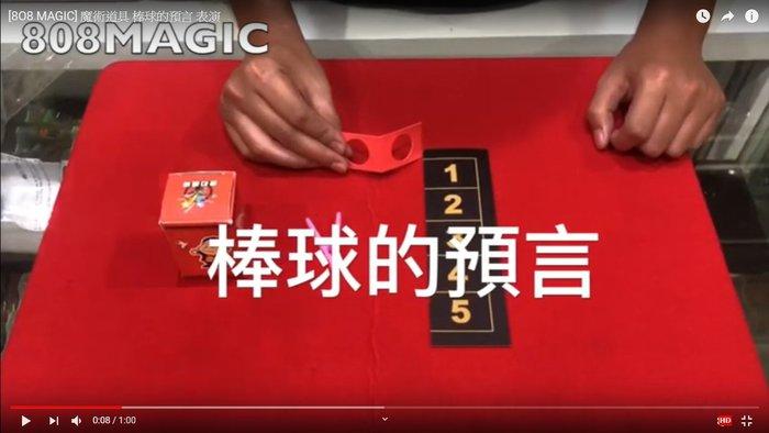 [MAGIC 999]魔術道具 棒球的預言 台灣 現貨