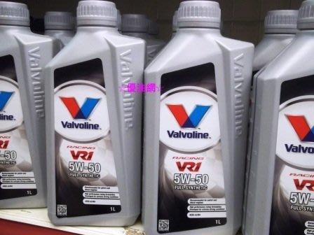 ☆優油網☆2019年最新 Valvoline VR1 RACING 5W/50華孚蘭賽車級歐洲原裝全合成機油台灣公司貨