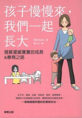 U-Book:全新--台灣東販--孩子慢慢來,我們一起長大:發展遲緩寶寶的成長&療育之路--滿666元免運