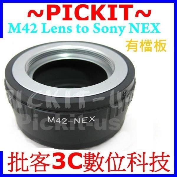 有檔板 M42 鏡頭轉 Sony NEX E-MOUNT 機身轉接環 NEX6 7 A7S A7 A7R A6000 F3 5N 5T 5R NEX5