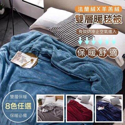 素色法蘭絨X羊羔絨暖毯被(8款任選)【芃云生活館】