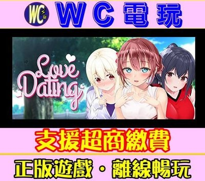 【WC電玩】PC Love Dating 愛上約會 中文版 老司機 黃油 STEAM離線版