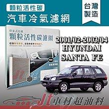 Jt車材 - 蜂巢式活性碳冷氣濾網 - 現代 SANTA-FE 2001年/02月-2003年/04月 去除異味 附發票