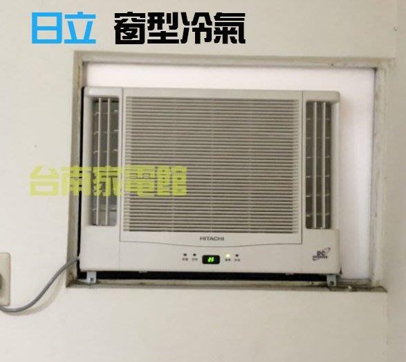 台南家電館∼HITACHI日立冷氣.變頻窗型雙吹式 R410A【RA-40QV1】單冷~建議7-9坪