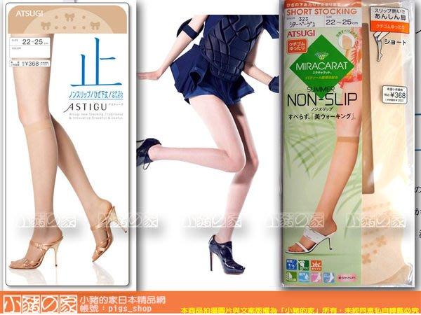 【小豬的家】ATSUGI~NON SLIP/ASTIGU【止】夏日涼爽腳底防滑顆粒半統小腿襪