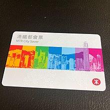 珍藏 MTR City Saver 港鐵都會票 1404CUC
