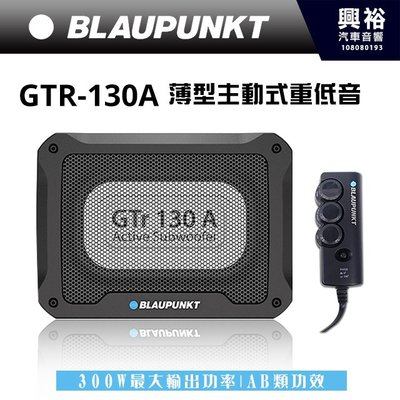【BLAUPUNKT】德國藍點 GTr-130A 薄型主動式重低音喇叭 *最大功率 300W | 簡便安裝*