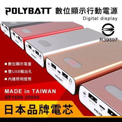 台灣製造 POLYBATT 鋁合金智能液晶顯示電量行動電源 SP-1688-20000 大容量 雙USB輸出 手電筒