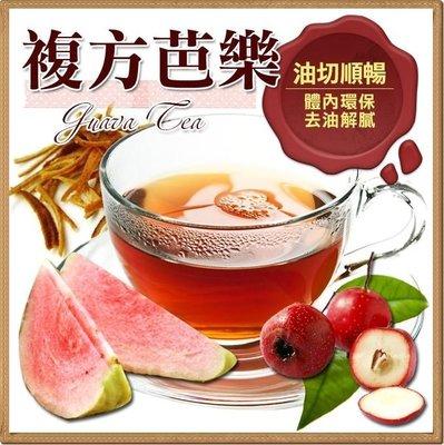 複方芭樂茶 茶包  花茶 複方花茶 1包20入 清爽茶飲 【全健健康生活館】
