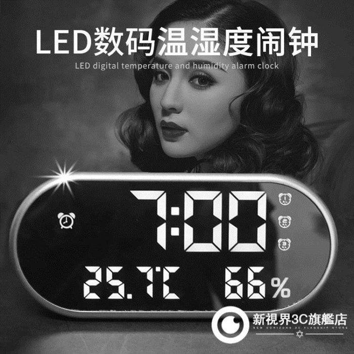 智慧時尚LED創意鬧鐘家用靜音學生床頭數字室內溫濕度電子鐘