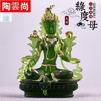【陶雲尚】琉璃綠度母擺件菩薩佛教密宗家居供奉風水裝飾琉璃觀音佛像TSY15780