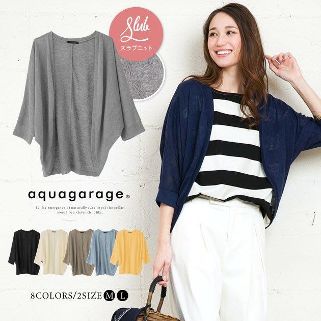 《FOS》日本 女生 七分袖 針織衫 薄外套 冷氣房 保暖 抗UV 防曬 女款 好搭 顯瘦 修身 時尚 雜誌款 新款