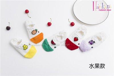 ☆[Hankaro]☆ 流行爆款棉質彩色水果圖案船型襪(5雙一組)~(合併批發另洽)