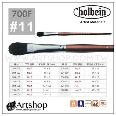 【Artshop美術用品】日本 HOLBEIN 好賓 700F 黑貂水彩筆 (半圓) 11號