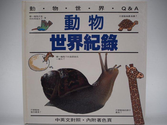 【月界二手書店】動物世界記錄:中英文對照·附著色頁-動物世界Q&A(絕版)_東方出版_原價150 〖少年童書〗AIY