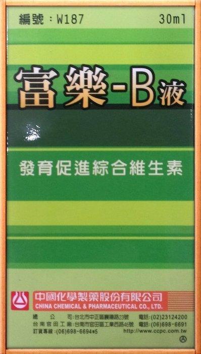HOPE~B 富樂~B液 綜合維他命劑 30ml 雛鳥 犬貓營養補充劑 110 三瓶 30