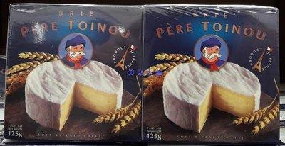 美兒小舖COSTCO好市多代購~BRIE 法國貝樂布利乾酪/布里乾酪-半軟質乳酪(125gx2入)