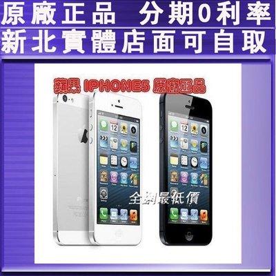 分期0利率  送保護貼+保護套 Apple Iphone5 64G 蘋果原廠  福利機