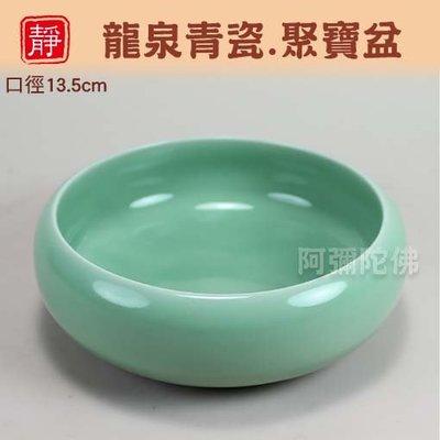 """【靜心堂】聚寶盆""""龍泉青瓷*--可收納小物(口徑13.5cm)"""