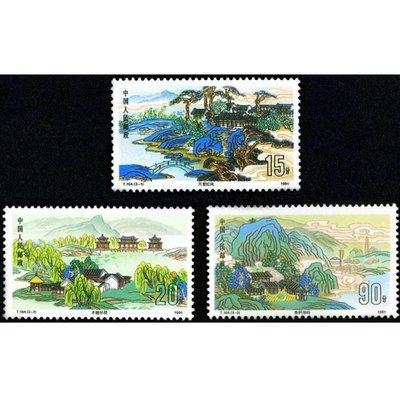 中國郵票-1991-T164 承德避暑山莊 郵票