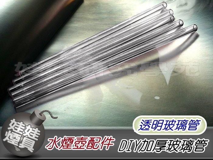 ㊣娃娃研究學苑㊣ 過濾水煙壺配件 創意DIY加厚玻璃管 透明玻璃管 單支售 (B118)