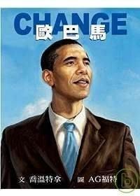 【大衛】格林  勵志成長繪本  歐巴馬