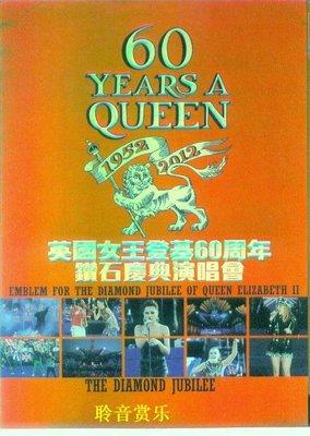 音樂居士#The Diamond Jubilee Concert 2012年英國女王登基60周年慶典 D9 DVD