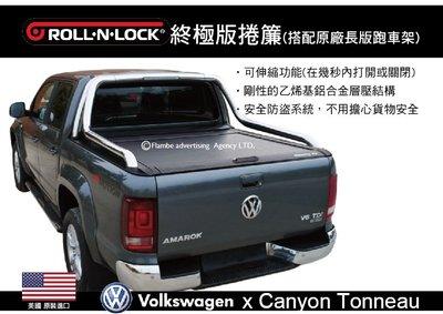   MRK   ROLL N LOCK VW Canyon 終極版捲簾(搭配原廠長版跑車架) 皮質黑色 美國進口