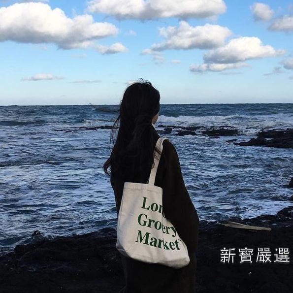 手提包 帆布包文藝帆布包學生單肩包手提包帆布袋正韓潮女包大包