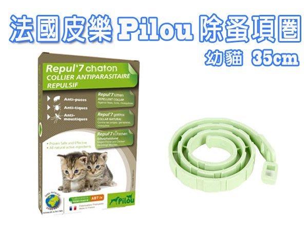 ☆SNOW☆法國皮樂Pilou天然防水驅蚤項圈-幼貓35cm(82760163