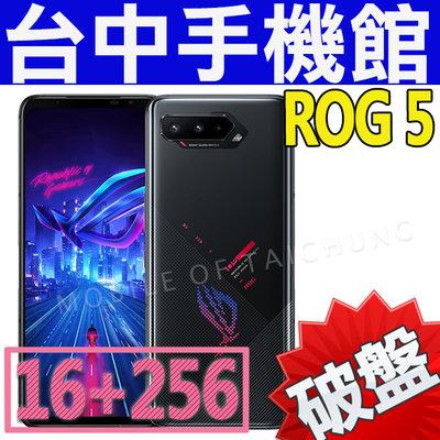 【台中手機館】ASUS ROG PHONE 5 ZS673KS  【16/256G】高通驍龍 888 規格 價格 空機價