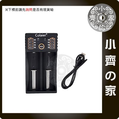 C20 Lii-202 14500 18650 鋰電池 雙槽 多用充 快充 雙充 USB供電 1A快速充電 小齊的家