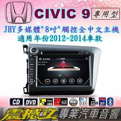 """震撼立音響 JHY HONDA CIVIC9 """"8吋"""" DVD觸控螢幕主機 內建/數位/導航/藍芽/USB/SD"""