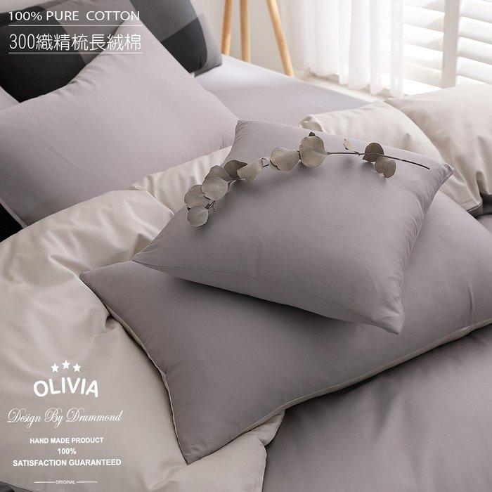 【OLIVIA 】300織精梳長絨棉 【BASIC系列 多款任選】 美式枕套一付  台灣製