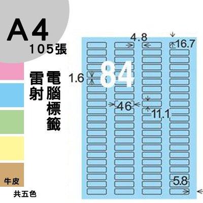 【兩盒免運】 龍德 電腦標籤紙 84格 LD-827-B-A  淺藍色 105張  影印 雷射 噴墨 三用 標籤 出貨