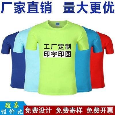 米娜小店 韓版 定制t恤廣告文化衫訂做夏季跑步速干衣圓領團體短袖印logo字批發 MN128205