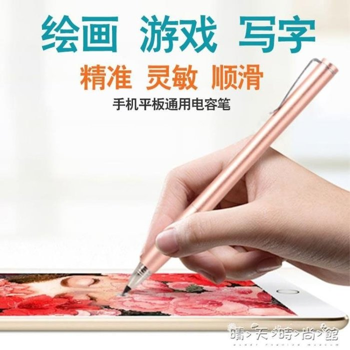 電容筆ipad筆觸控筆手機觸屏繪畫筆細頭手寫筆蘋果安卓通用