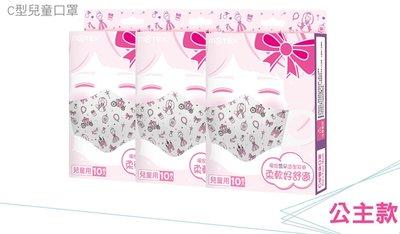【MOTEX 摩戴舒】C型兒童雲朵口罩 公主款(10片/盒)